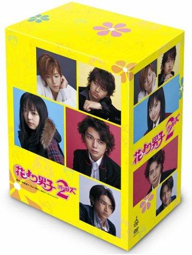 花より男子2 (リターンズ) [DVD] B000I8OI20