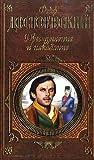 Prestupiene I Nazakanie, Dostoyevsky, Fyodor, 5040053320