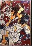 Yamato Twins, take in -! Den Yamato Takeru new <2> (pallet Novel) (2004) ISBN: 4094211683 [Japanese Import]
