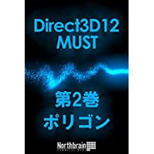 Direct3D 12 MUST Polygon (Northbrain) (Japanese Edition)