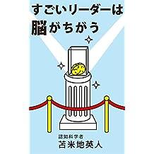 SUGOIRIDAHANOGACHIGAU (Japanese Edition)