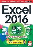 (無料電話サポート付)できるポケット Excel 2016 基本マスターブック