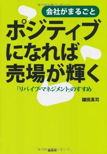 Kaisha ga marugoto pojitibu ni nareba uriba ga kagayaku : Ribaibu manejimento no susume PDF ePub fb2 ebook