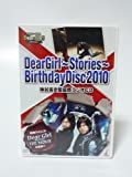 DearGirl~Stories~BirthdayDisc2010 神谷浩史聖誕祭ラジオCD