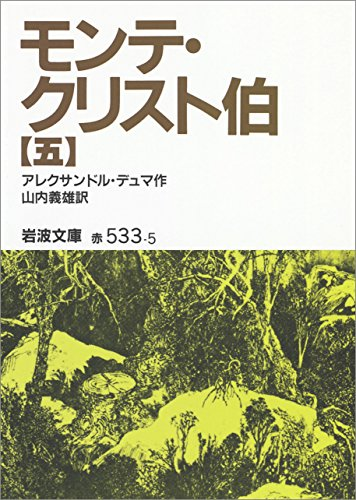 モンテ・クリスト伯 5 (岩波文庫)
