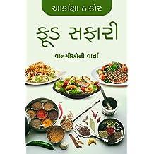 Food Safari - Gujarati: Vangi o ni Varta (Gujarati Edition)