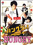 HUNGRY! / HANGURI! - Japanese Drama DVD - NTSC all region with English subtitle
