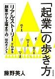 「「起業」の歩き方」藤野 英人