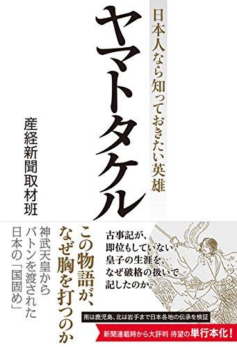 日本人なら知っておきたい英雄 ヤマトタケル