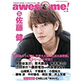 awesome! Vol.14