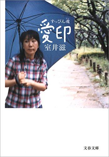すっぴん魂 愛印 (文春文庫)