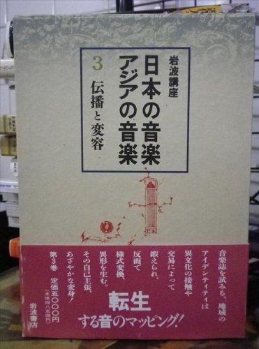 岩波講座 日本の音楽・アジアの音楽〈第3巻〉伝播と変容