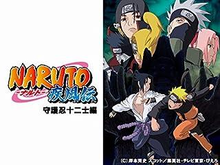 NARUTO-ナルト- 疾風伝 守護忍十二士の章