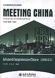 走进中国:高级汉语(附MP3光盘1张)