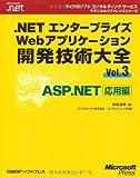 .NETエンタープライズWEBアプリケーション開発技術大全VOL.3 (マイクロソフトコンサルティングサービステクニカルリファレンスシリーズ)