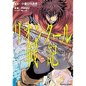リオンクール戦記 (2) (バンブーコミックス) [Kindle版]