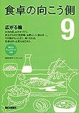 食卓の向こう側 9 (西日本新聞ブックレット No. 13)