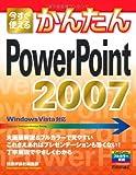 今すぐ使えるかんたん PowerPoint 2007 (Imasugu Tsukaeru Kantan Series)