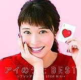 V.A - Ai No Uta Best Love Songs Non Stop Mix [Japan CD] ASPQ-11