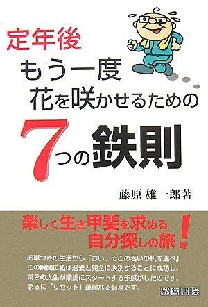 Teinengo mō ichido hana o sakaseru tame no 7tsu no tessoku pdf