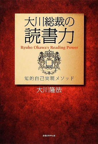 大川総裁の読書力 (OR books)