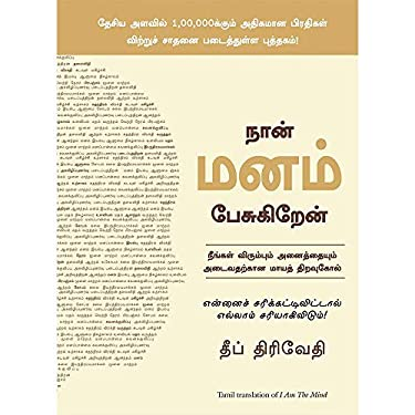 I am the Mind (Tamil Edition)