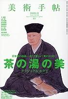 美術手帖 2009年 11月号 [雑誌]
