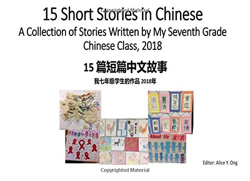 15 Short Stories in Chinese: A Collection of Stories Written by My Seventh Grade Chinese Class 2018 PDF