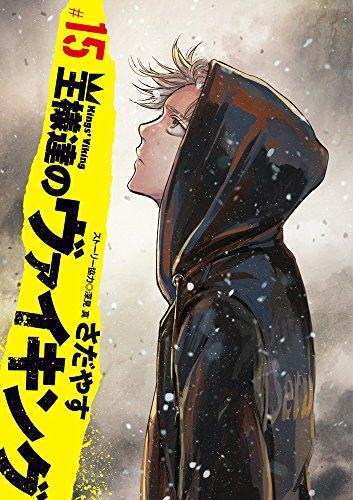 王様達のヴァイキング 15 (ビッグコミックス)