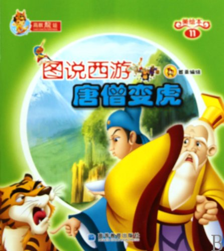 Download The illustrated west travels -11-20(10 volumes) -illustrated version (Chinese Edition) pdf