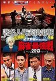 Special Interest - Kindai Mah Jong Presents Mah Jong Saikyo Sen 2013 Chomeijin Daihyo Kettei Sen Raijin Hen Last Part [Japan DVD] TSDV-60920