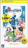 テイルズ オブ リバース PSP the Best