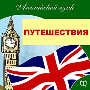 English. Traveling (Anglijskij jazyk. Puteshestvija) Audiobook