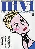 Hivi(ハイヴィ) 2017年 08 月号