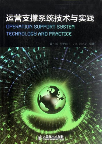 Operation Support System Technology and Practice (Chinese Edition)