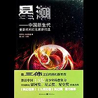 星潮——中国新生代更新代科幻名家新作选 (Chinese Edition) book cover
