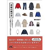 植村美智子 洋服の選び方 小さい表紙画像