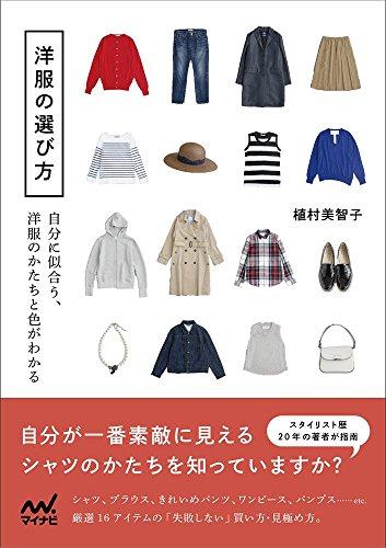 植村美智子 最新号 表紙画像
