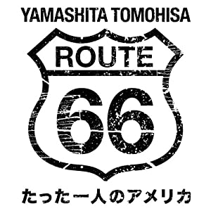 『山下智久・ルート66~たった一人のアメリカ~ ディレクターズカットエディション』