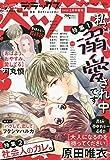 デラックスベツコミ 2020年 02 月号 [雑誌]: Betsucomi(ベツコミ) 増刊