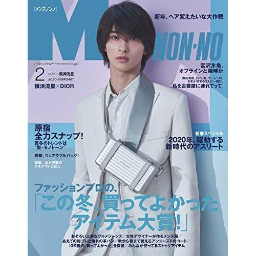 MEN'S NON-NO 2020年2月号 表紙画像