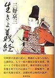 Yoshitsune live (1990) ISBN: 4103389028 [Japanese Import]