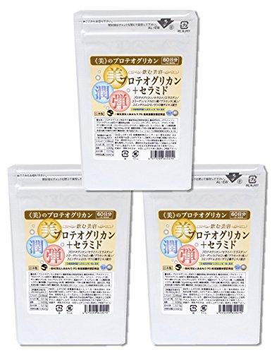 プロテオグリカン+セラミド 3袋セット 約6ヶ月分 飲む美容 プロテオグリカン セラミド エラスチン ヒアルロン酸 馬プラセンタ ザクロ コエンザイムQ10配 潤い 保湿で人気 B01BJDRTAK