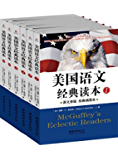 美国语文经典读本(英文原版•经典插图本)(套装共6册) (English Edition)
