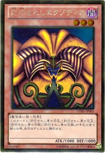 Yu Gi Oh Japanese Single Cards - 2