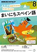 NHKラジオ まいにちスペイン語 2015年 8月号 [雑誌] NHKテキスト
