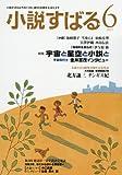 小説すばる 2017年 06 月号 [雑誌]