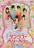 劇団ゲキハロ第7回公演 サンク ユー ベリー ベリー [DVD]