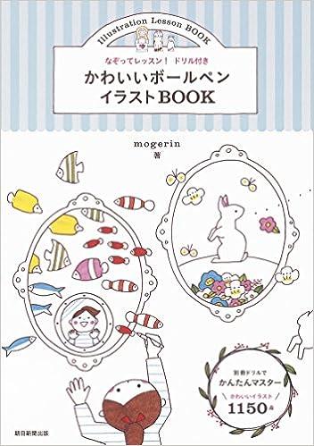 ドリル付き かわいいボールペンイラストbook