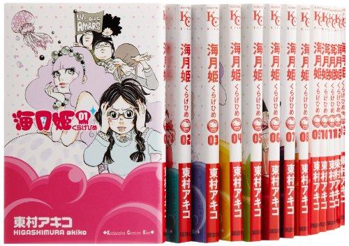 海月姫 コミック 1-15巻セット (KC KISS)
